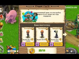 Веселая Карусель в игре Зомби Ферма 14.06.2013 - от ZombiCity.info